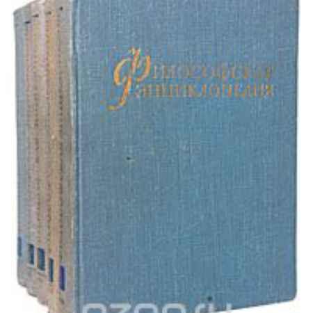 Купить Философская энциклопедия (комплект из 5 книг)