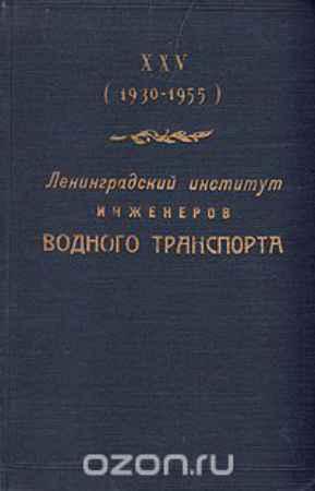 Купить Ленинградский институт инженеров водного транспорта (1930-1955)