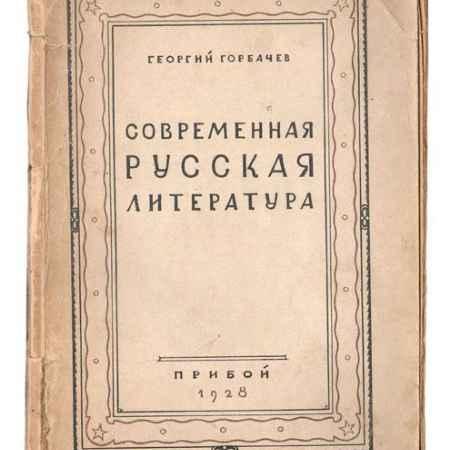 Купить Георгий Горбачев Современная русская литература
