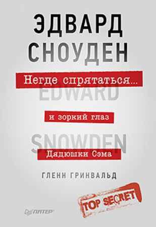 Купить Негде спрятаться. Эдвард Сноуден и зоркий глаз Дядюшки Сэма
