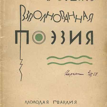 Купить В. Вешнев Взволнованная поэзия
