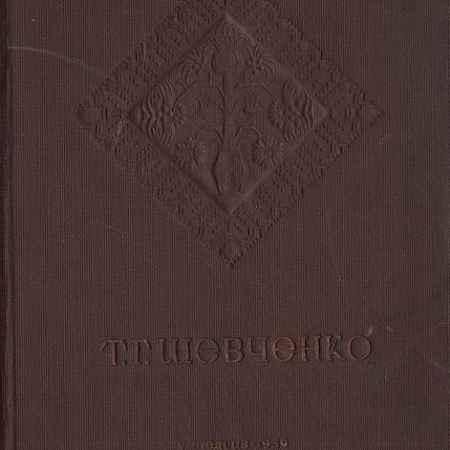 Купить Т. Г. Шевченко. Сборник для учителей средней школы