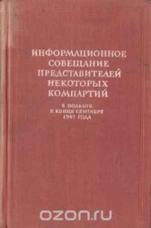 Купить Информационное совещание представителей некоторых компартий в Польше в конце сентября 1947 года