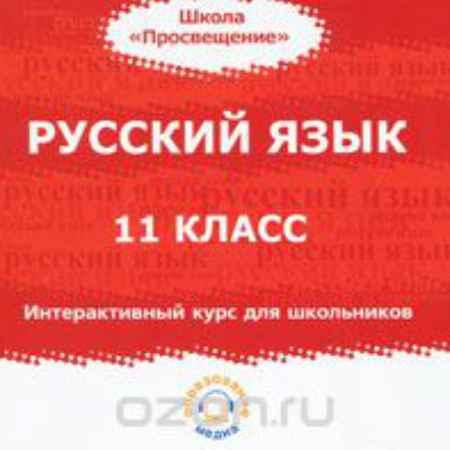 Купить Русский язык. 11 класс