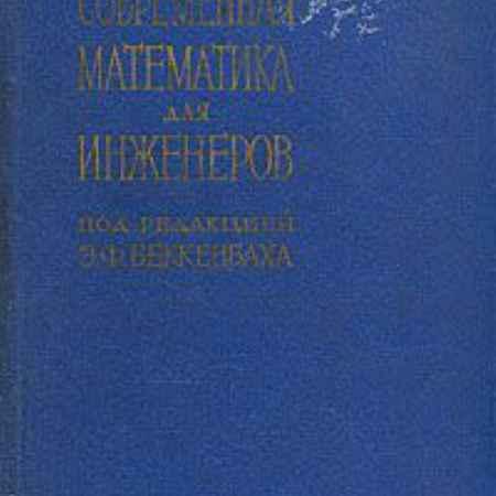 Купить Э. Ф. Беккенбах Современная математика для инженеров