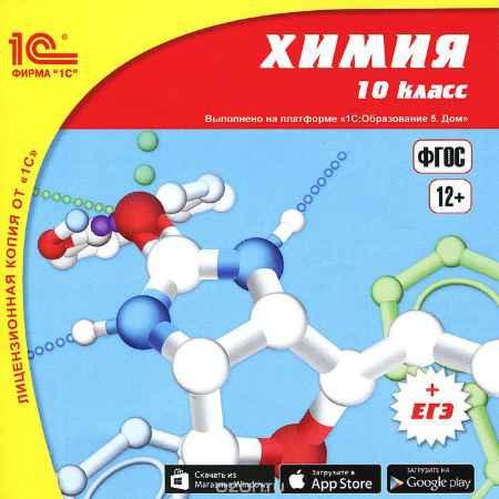 Купить 1С:Школа. Химия, 10 класс