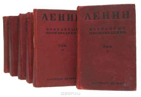 Купить Ленин В. И. Ленин. Избранные произведения в 6 томах (комплект из 6 книг)