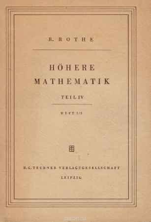 Купить Rothe R. Hohere Mathematik Fur Mathematiker, Physiker, Ingenieure. Teil 4. Heft 1/2. Ubungsaufgaben mit Losungen zu Teil 1