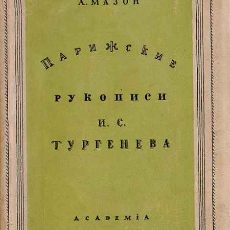 Купить А. Мазон Парижские рукописи И. С. Тургенева