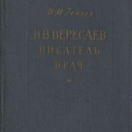 Купить И. М. Гейзер В. В. Вересаев. Писатель-врач