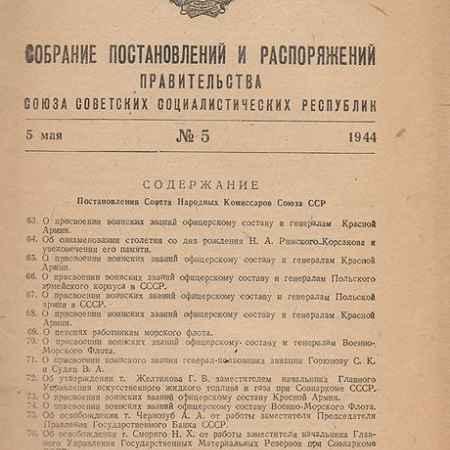 Купить Собрание постановлений и распоряжений правительства СССР. 1944, № 5, 5 мая