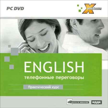 Купить X-Polyglossum English. Телефонные переговоры. Практический курс