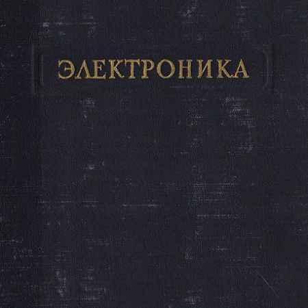 Купить Капцов Н. А. Электроника