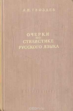 Купить А. Н. Гвоздев Очерки по стилистике русского языка