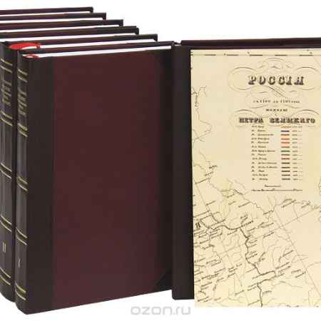 Купить Н. Устрялов История царствования Петра Великого (комплект из 6 книг)
