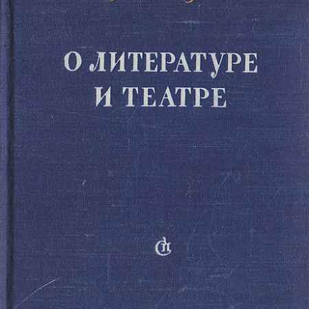 Купить Смирнова В. О литературе и театре. Статьи