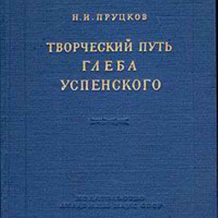 Купить Н. И. Пруцков Творческий путь Глеба Успенского