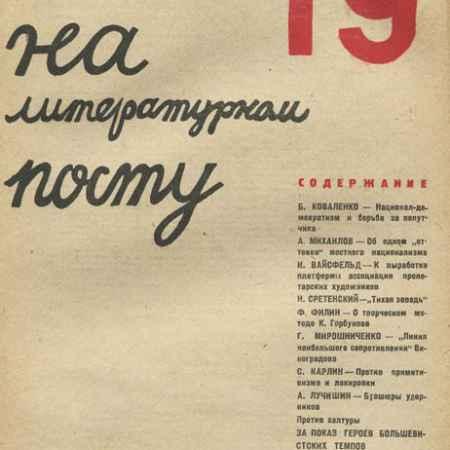 Купить На литературном посту, №19, июль 1931