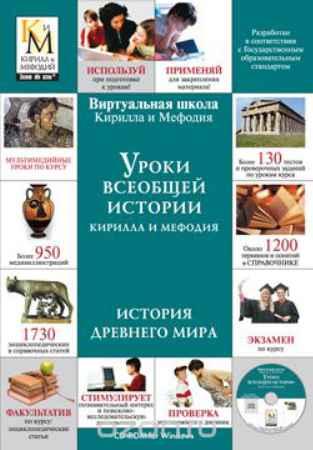 Купить Уроки всемирной истории Кирилла и Мефодия: Древний мир