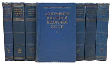Купить Документы внешней политики СССР (комплект из 10 книг)