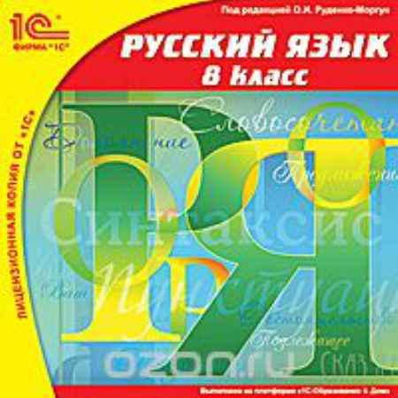 Купить 1С:Школа: Русский язык. 8 класс