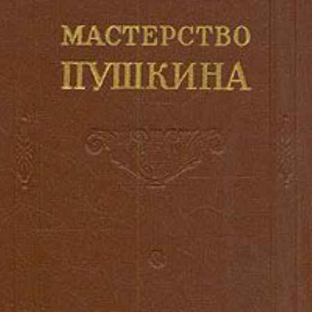 Купить Д. Благой Мастерство Пушкина