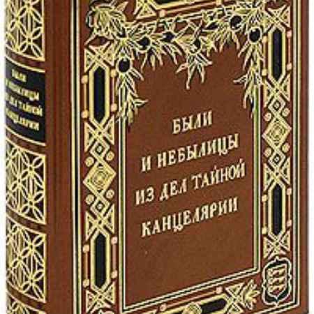 Купить А. В. Арсеньев Были и небылицы из дел Тайной Канцелярии (подарочное издание)