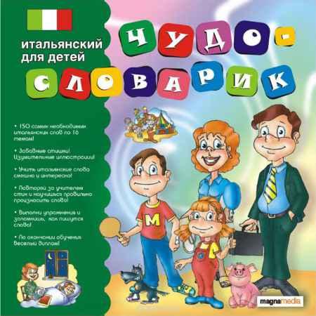 Купить Чудо-словарик. Итальянский для детей