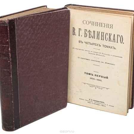 Купить В. Г. Белинский Сочинения В. Г. Белинского в 4 томах (комплект из 2 книг)