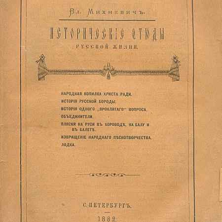 Купить Вл. Михневич Исторические этюды русской жизни