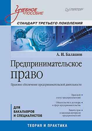 Купить Предпринимательское право: Учебное пособие. Стандарт третьего поколения