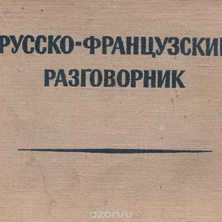 Купить Русско-французский разговорник