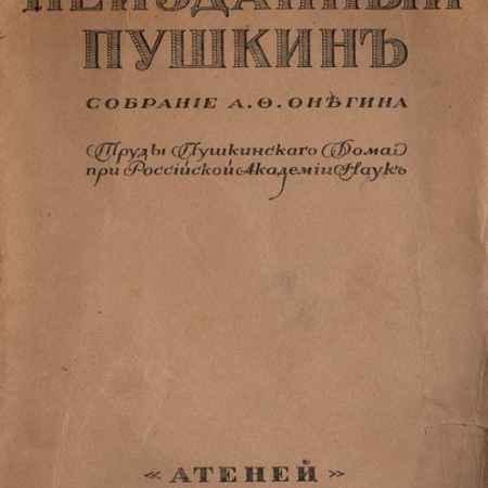 Купить Неизданный Пушкин. Собрание А. Ф. Онегина