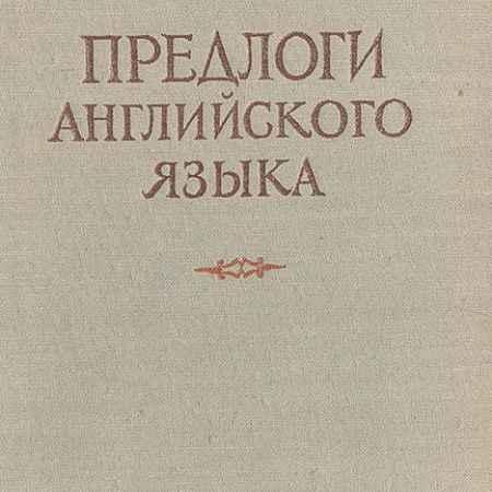 Купить Б. Н. Аксененко Предлоги английского языка