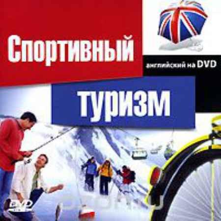Купить Спортивный туризм. Английский на DVD