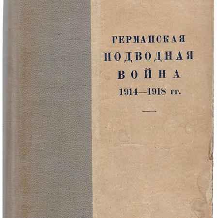 Купить Р. Гибсон, М. Прендергаст Германская подводная война 1914 - 1918 гг.