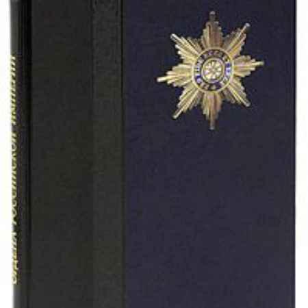 Купить Валерий Дуров Ордена Российской империи / Orders of the Russian Empire (подарочное издание)