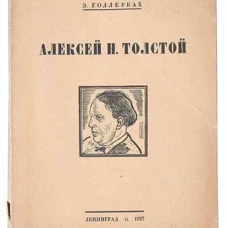 Купить Э. Голлербах Алексей Толстой