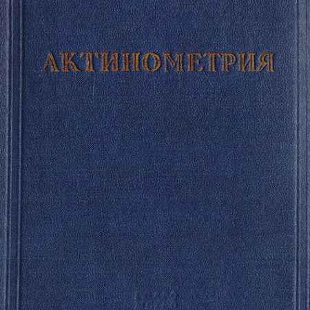 Купить Калитин Н. Актинометрия