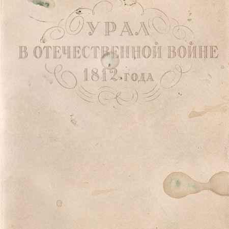 Купить Данилевский В.В. Урал в Отечественной войне 1812 года. Сборник документов