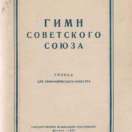 Купить Гимн Советского Союза. Голоса для симфонического оркестра