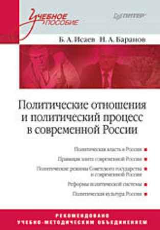 Купить Политические отношения и политический процесс в современной России. Учебное пособие
