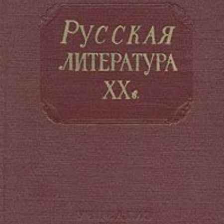 Купить А. А. Волков Русская литература XX в.