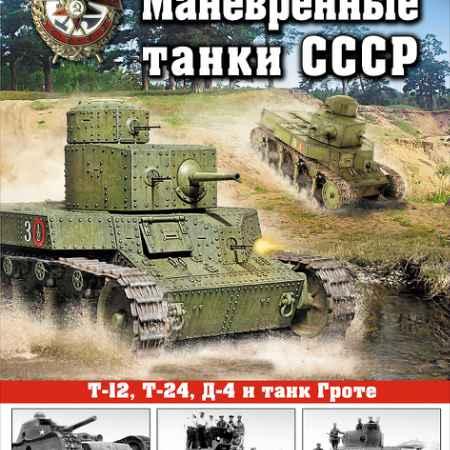 Купить Максим Коломиец Маневренные танки СССР. Т-12, Т-24, ТГ, Д-4 и др.