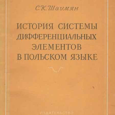Купить С. К. Шаумян История системы дифференциальных элементов в польском языке