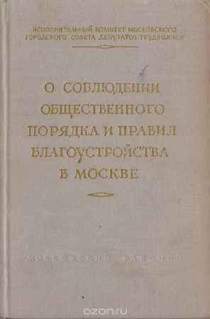 Купить О соблюдении общественного порядка и правил благоустройства в Москве