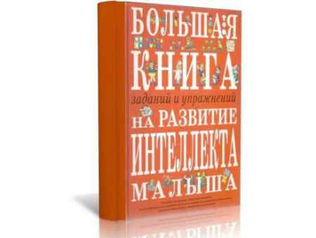 Купить Большая книга заданий и упражнений на развитие интеллекта и творческого мышления малыша. Светлова И.Е.