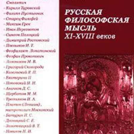 Купить Русская философская мысль ХI-XVIII веков