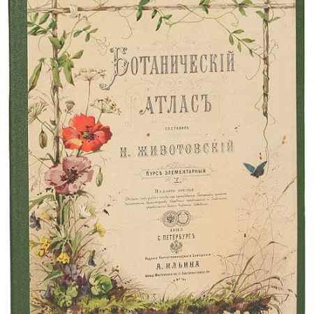 Купить Ботанический атлас. Курс элементарный. Том I
