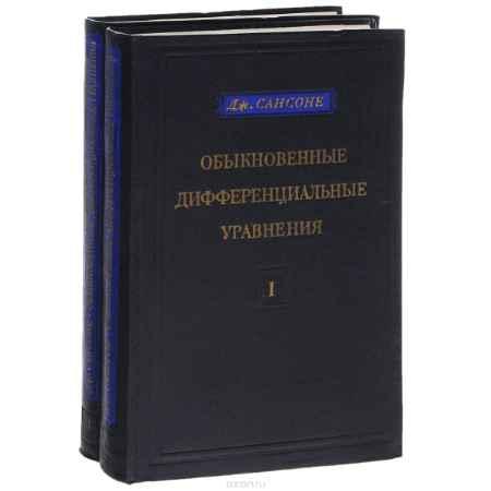 Купить Дж. Сансоне Обыкновенные дифференциальные уравнения (комплект из 2 книг)